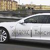 tesla yandex.taxi Яндекс.Такси