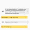 Яндекс разговор