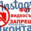 ВКонтакте заблокировал Instagram