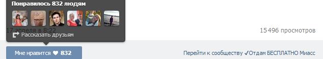 Павел Дуров залайкал сообщество Отдам даром города Миасс