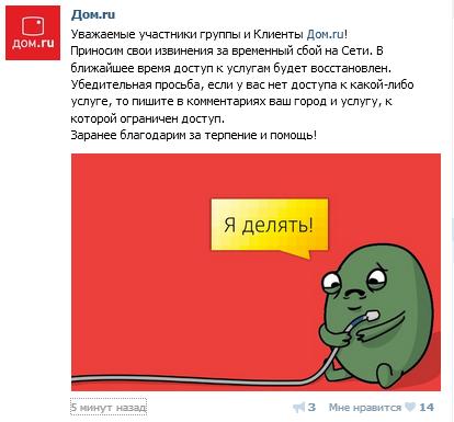 Сбой в сети Дом.ru