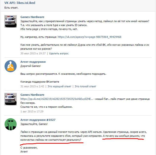 Подождите исправления ошибок ВКонтакте, фальшивый Дуров
