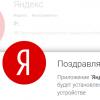 Мобильное приложение поиска Яндекса для Android