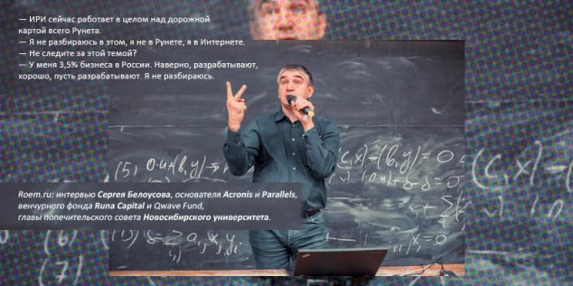 Roem.ru — интервью Сергея Белоусова, основателя Acronis и Parallels, венчурного фонда Runa Capital и Qwave Fund, главы попечительского совета Новосибирского университета