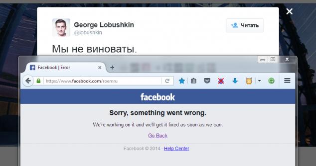 Facebook не работает 24 сентября