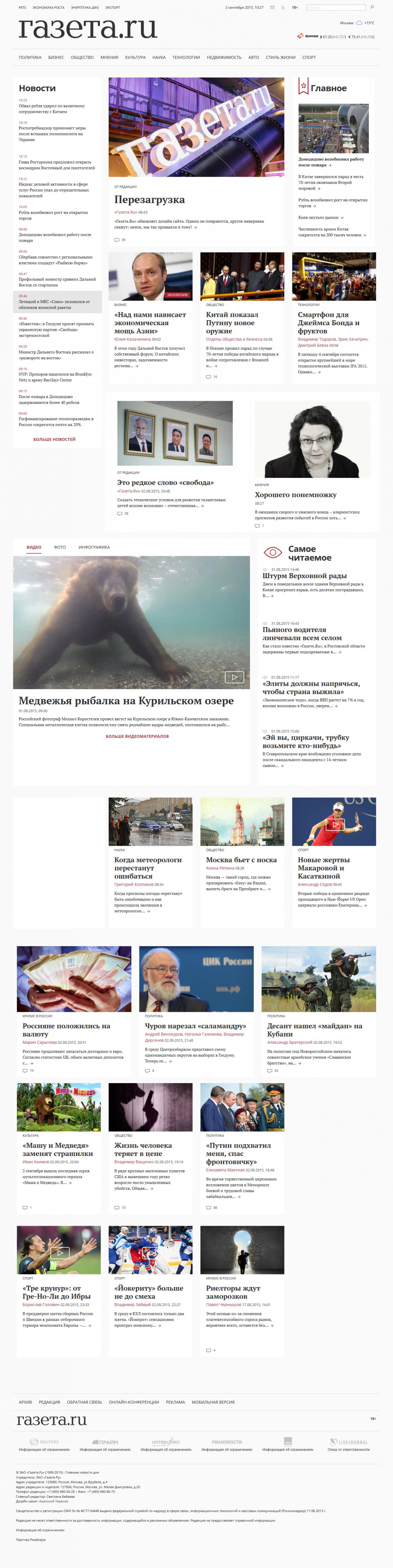 Газета.ру редизайн