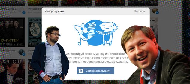 Копирование музыки из ВКонтакте в Мою музыку Mail.ru