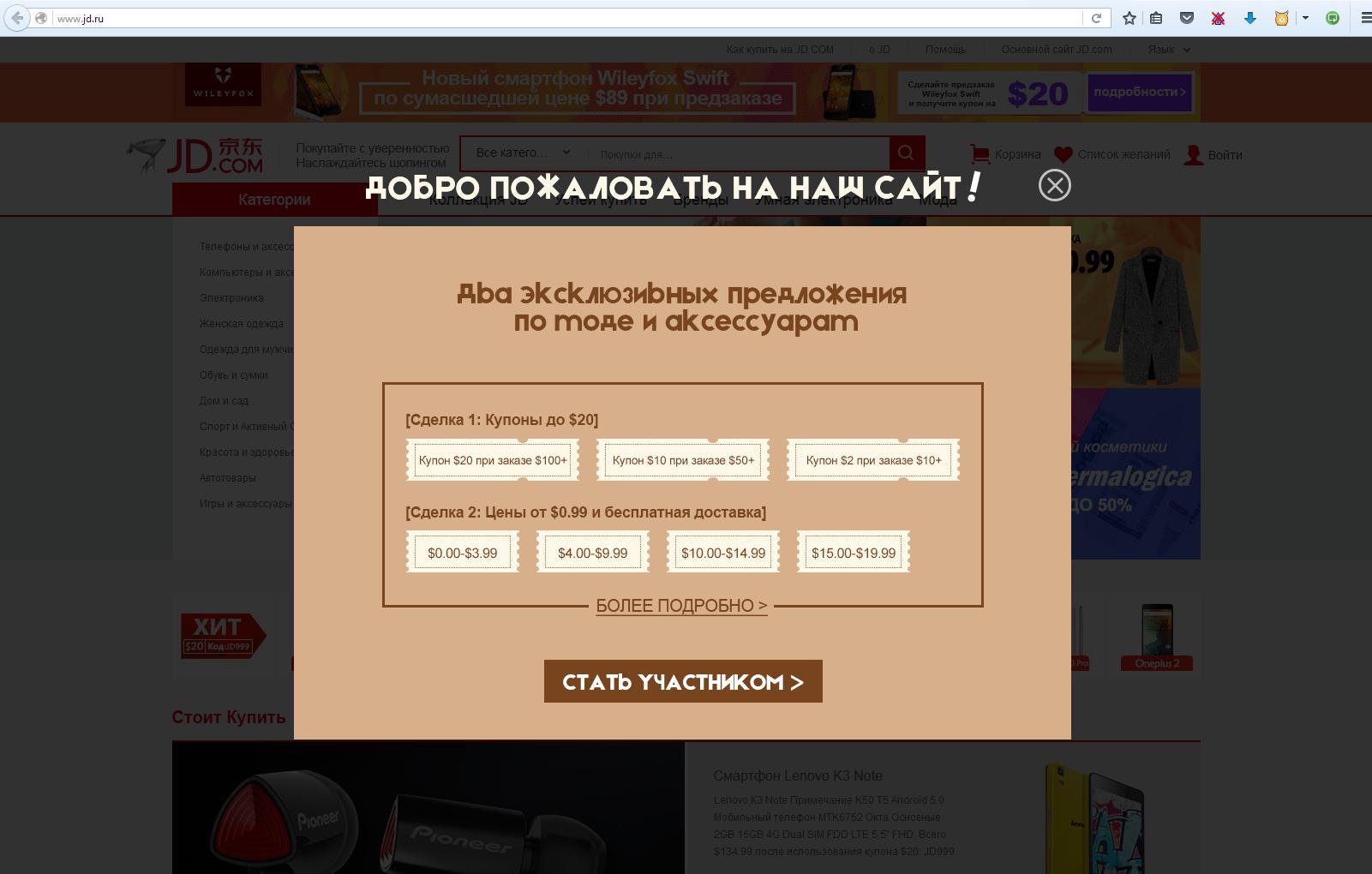 Первая русская страница JD.com на jd.ru