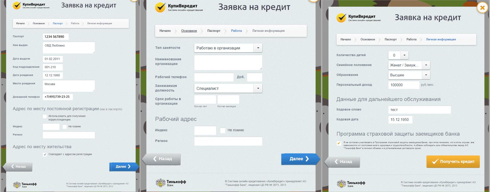 kupivkredit-4
