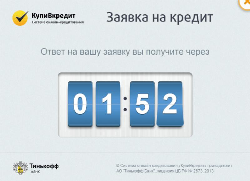 kupivkredit-7