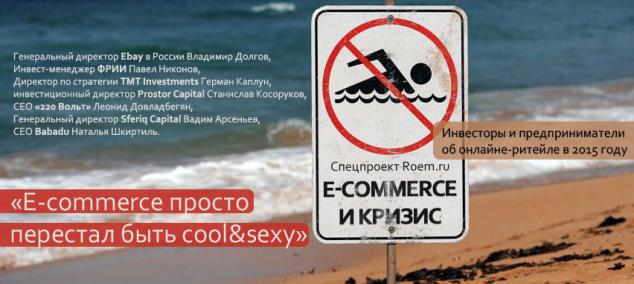 E-commerce просто перестал быть cool&sexy - инвесторы и предприниматели об онлайне-ритейле