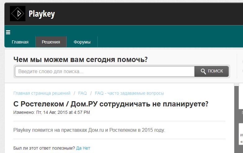 Playkey появятся на ТВ-приставках и Дом.ru и Ростелекома