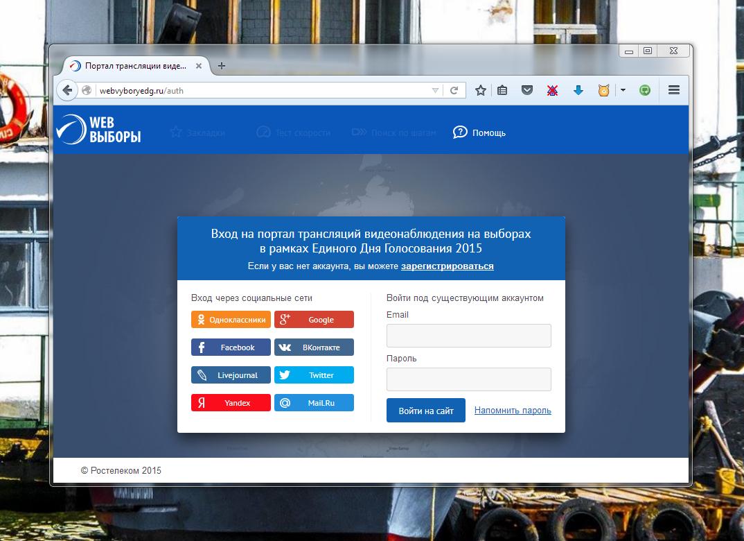 Ростелеком портал Единый день голосования, видеотрансляции с участков