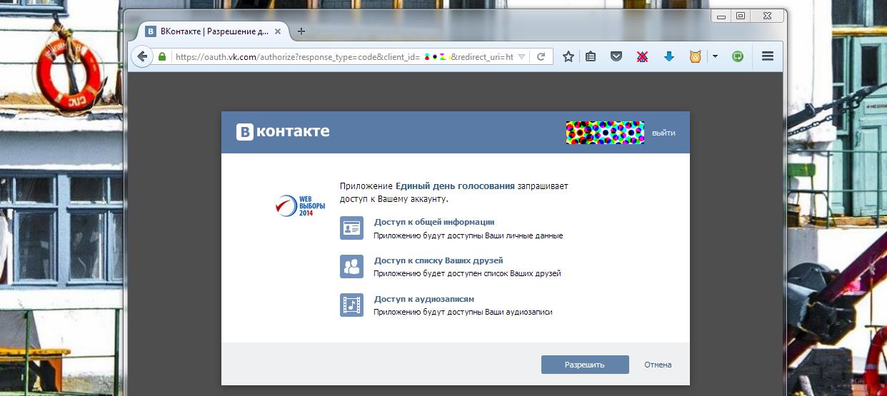 Ростелеком собирает ваших друзей по соцсетям и ваши аудиозаписи через портал Единый день голосования ВКонтакте