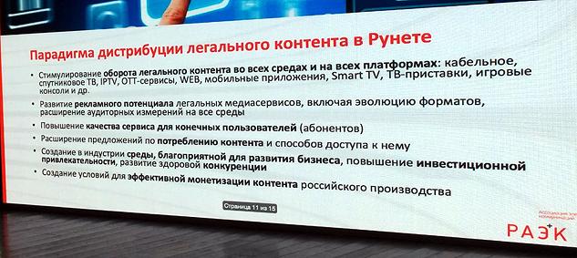 Презентация кластера Раэк Медиа — парадигма дистрибуции легального контента в Рунете