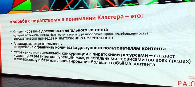 Презентация кластера Раэк Медиа — борьба с пиратством