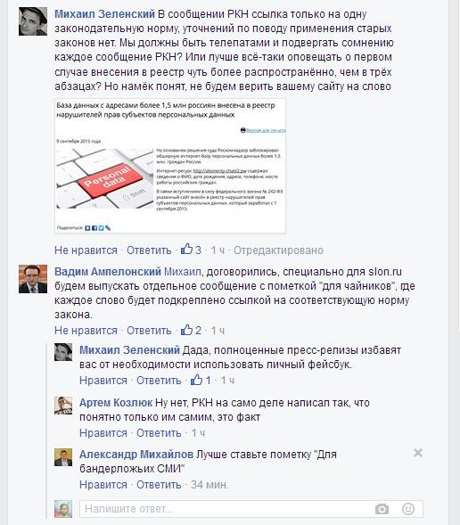 Роскомнадзор будет выпускать специальную версию пресс-релизов для Slon.ru