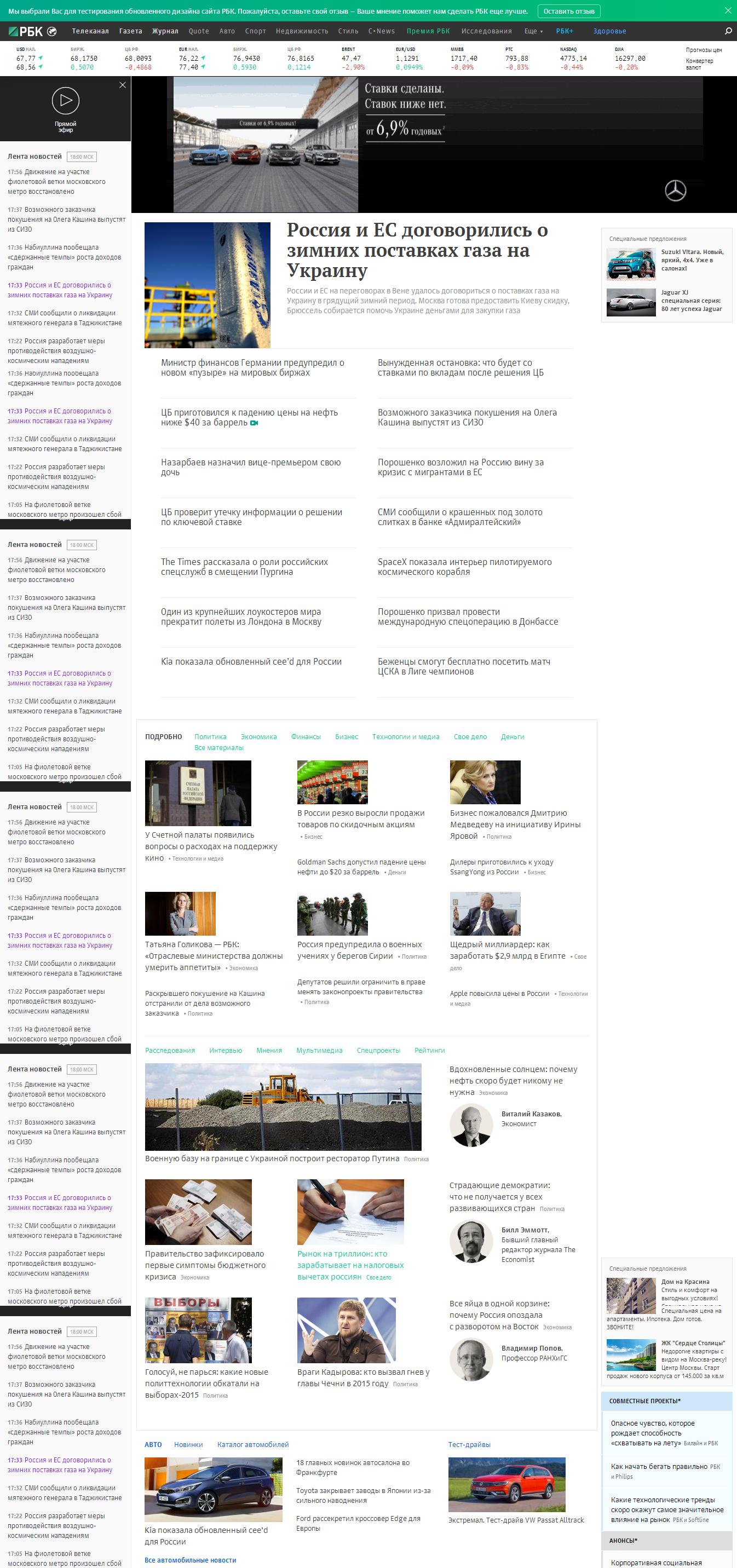 Новая главная страница РБК