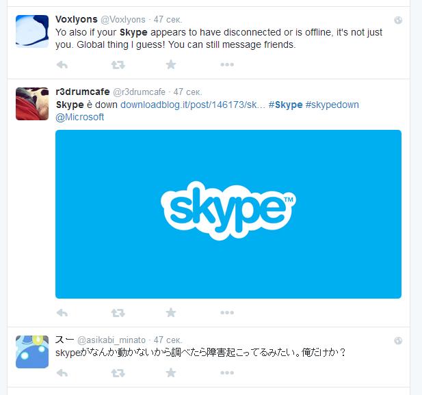 skype упал по всему миру 21 сентября 2015