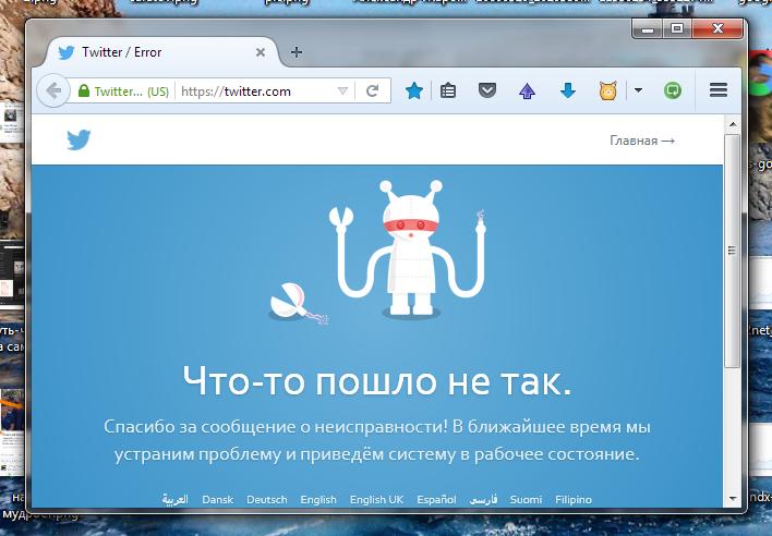 twitter упал, не работает сентябрь 2015 недоступен