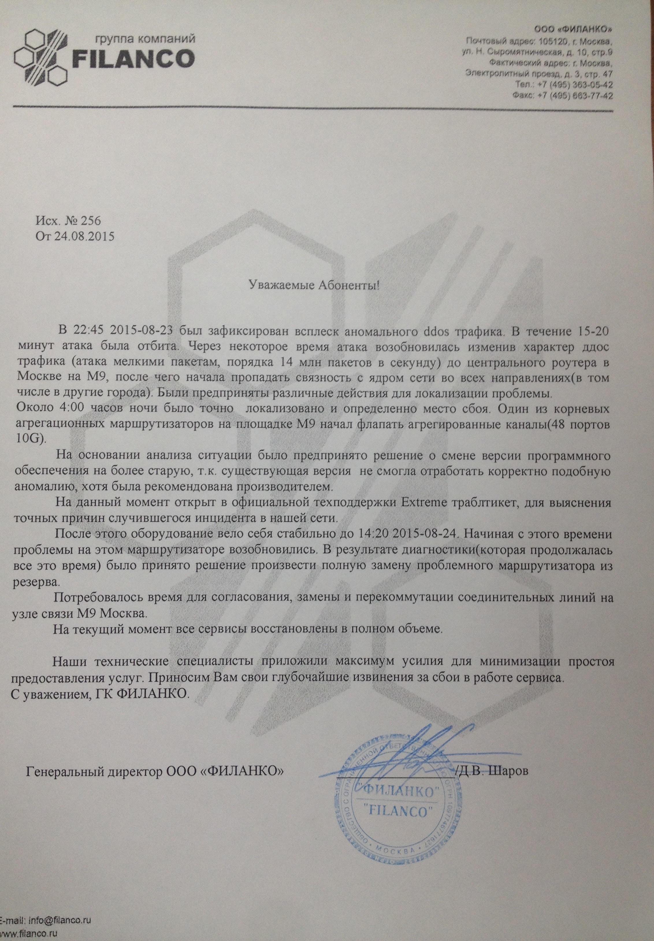 Филанко, Шаров