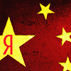 Яндекс Китай