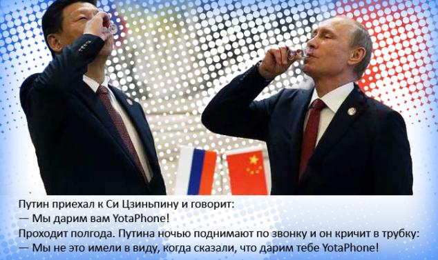 Путин приехал к Си Цзиньпину и говорит: — Мы дарим вам YotaPhone! Проходит полгода. Путина ночью поднимают по звонку и он кричит в трубку: — Мы не это имели в виду, когда сказали, что дарим тебе YotaPhone! Прошло ещё полгода — приехал Си Цзиньпин к Путину и говорит: — Мы дарим вам YotaPhone!