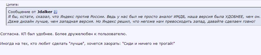 Редизайн перезапуск Кинопоиска, мнения обитателей форума