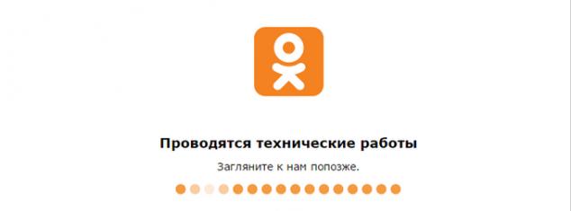 """Соцсеть """"Одноклассники"""" не работает с 15:35 27 октября"""