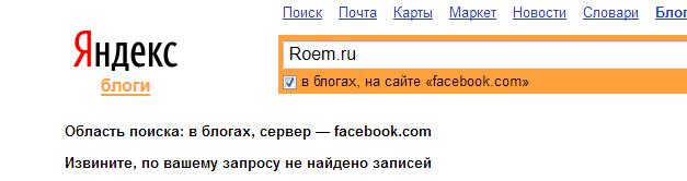 Facebook приказал Яндексу стереть архив проиндексированных записей