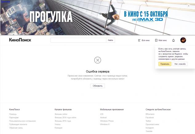 kinopoisk.ru де факто обновился и сразу упал