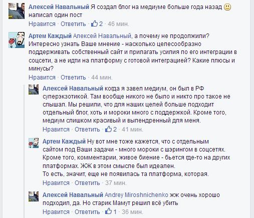Навальный ответил на спекуляции о том переедет ли русская блогосфера из ЖЖ в Medium? спойлер — нет. А в ЖЖ было круто