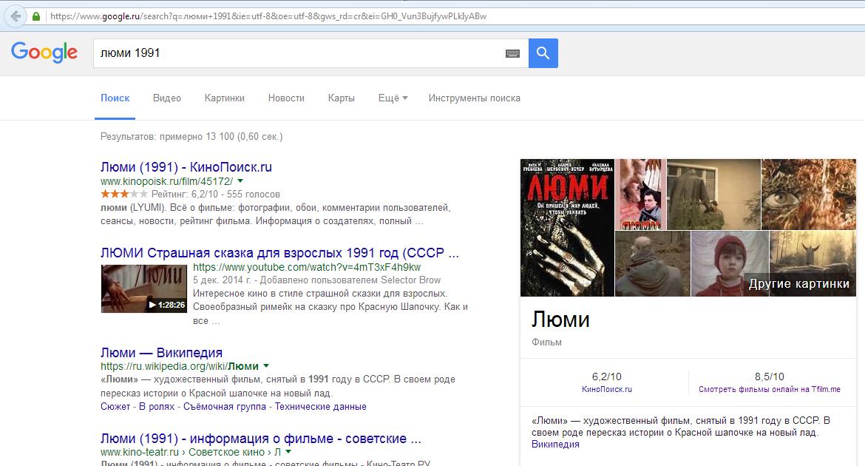 """Google добавил ссылку на онлайн-кинотеатр в """"граф знаний"""" с подробностями о фильме"""