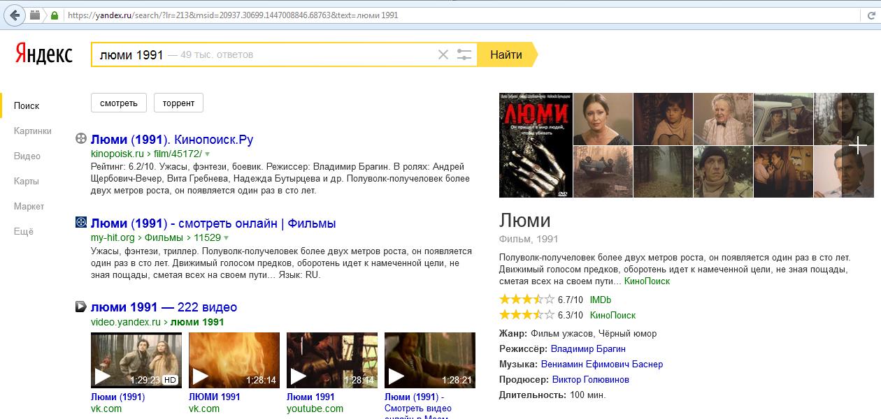 Поисковая выдача Яндекса по запросу связанному с кино и ссылки на Кинопоиск