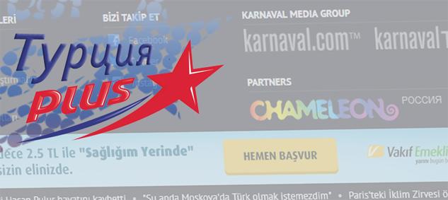 Европа+ и другие главные станции России вещают через турецкую платформу Karnaval на смартфонах, Smart TV и в браузере