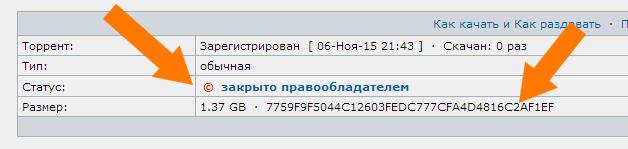 закрытые раздачи на Rutracker всё равно можно скачать, используя опубликованный хеш файла