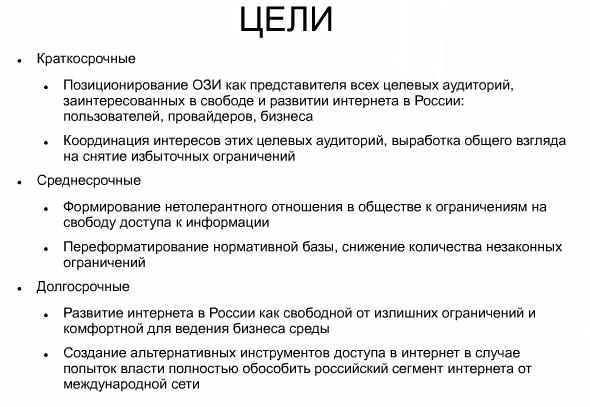 Общество защиты интернета Леонида Волкова. Цели