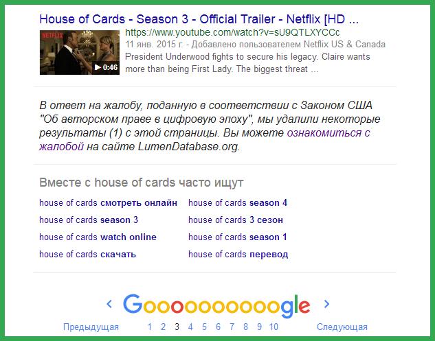 Netflix copyright Google DMCA