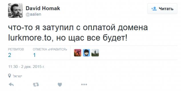 Хомак потерял домен lurkmore.to
