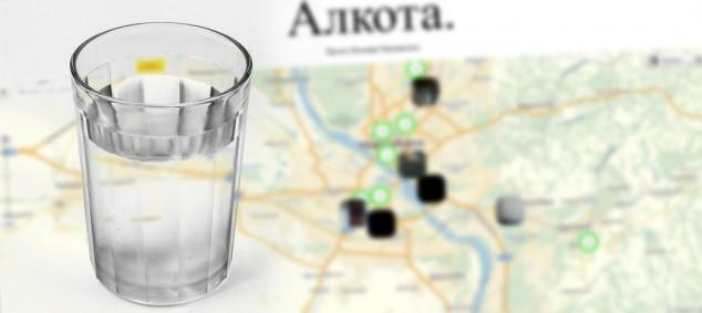 Алкота, продажа левого алкоголя карта цены