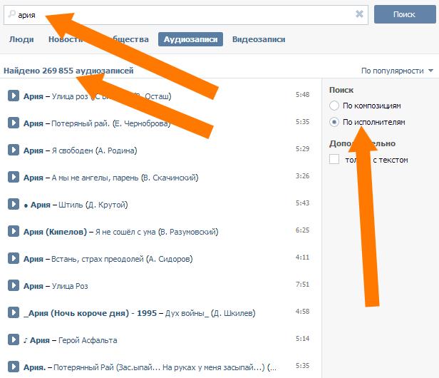 Ария, пиратство в ВКонтакте