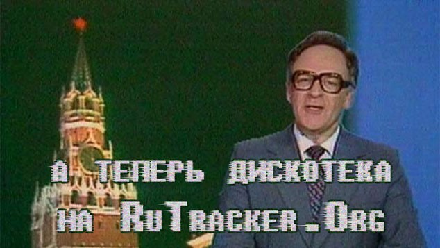А теперь дискотека на RuTracker.org