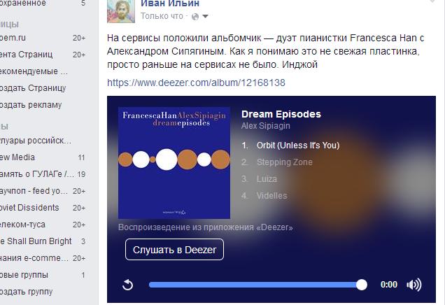 Музыка Deezer в Facebook