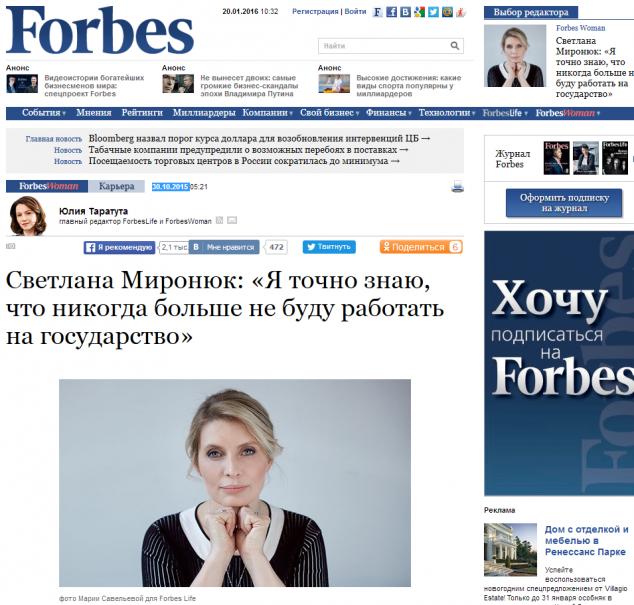 Светлана Миронюк пообещала не работать но государство - Я точно знаю, что никогда больше не буду работать на государство. Forbes.ru - 30.10.2015