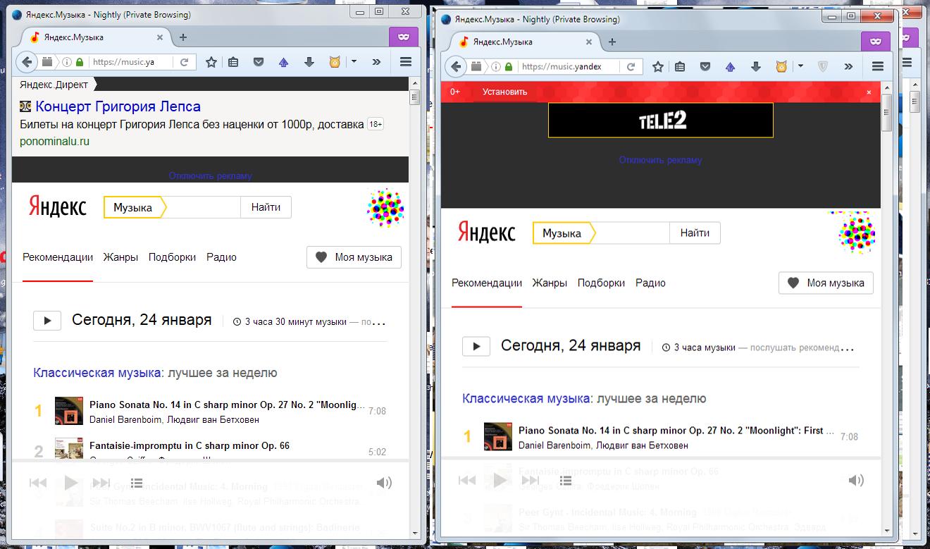 Платная Яндекс.Музыка, с рекламой