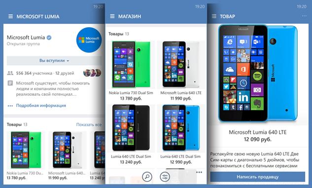 Пример размещения «Товаров» ВКонтакте в приложении VK под Windows Phone