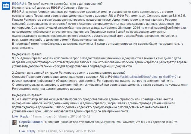2016-02-05 15-54-15 Сергей Шалаев - REG.RU взял и разделегировал домен surfingbird.ru.... - Google Chrome