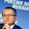 Алексей Улюкаев, глава Минэкономразвития