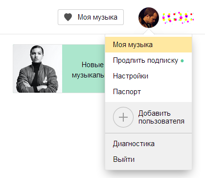 диагностика. Какой битрейт у платной у Яндекс.Музыки 192 или 320
