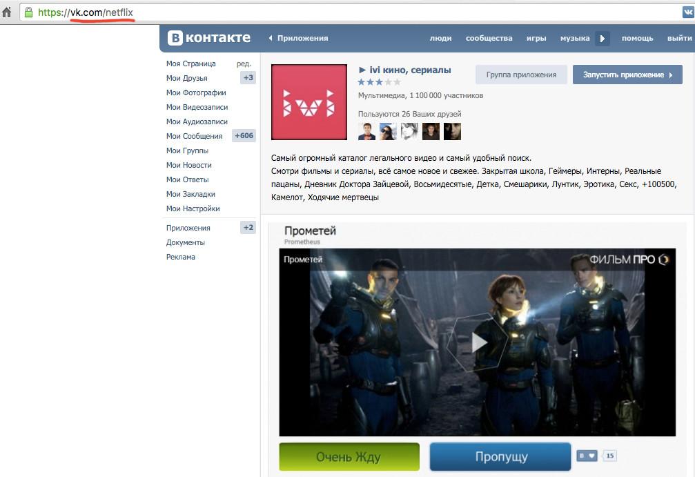 Приложение видео-сервиса ivi.ru на ВК адресе ВКонтакте netflix vk.com/netflix